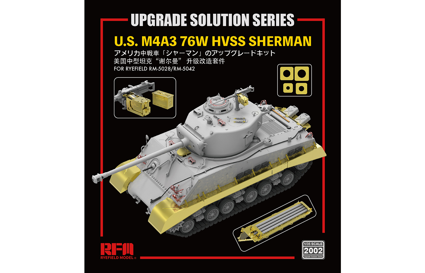 """RM-2002 美国中型坦克""""谢尔曼""""升级改造件"""